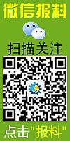 园洲社区微信报料